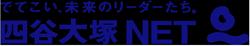 四谷大塚NET -練成会グループ北海道本部-