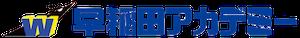 早稲田アカデミーのロゴです
